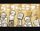 ひまつぶし卓 うごクトゥラヂオマークⅡ! 10(2/2)