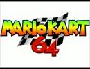 マリオカートの2曲をマリオカート64の音源っぽくしてみたかった。