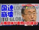 【国連潘基文事務総長】 人権団体が潘基文を総攻撃!