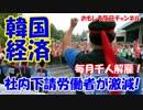 【韓国経済崩壊】 韓国造船不況がここまで悪化!