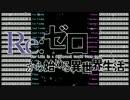 【完成版】 リゼロED 「STYX HELIX」 【オーケストラアレンジ】