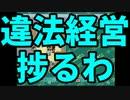 【ザ・コンビニ】我々式コンビニ経営論part21【複数実況プレイ】