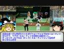 【週刊】プロ野球しょーもない裏話20 始球式【ゆっくり】