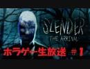 【ホラー実況】 スレンダーマンとの戦い#1 【ゆにちゃげ生放送】