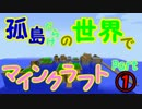【ゆっくり実況】孤島だらけの世界でマインクラフト Part1