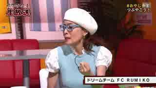 【FC RUMIKO】サッカーをこよなく愛する小柳ルミ子が選ぶベストイレブン ①
