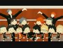 【MMDHQ!!】菅原さん日向くんと烏野メンバーで有頂天ビバーチェ
