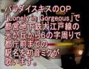 初音ミクがパラダイスキスのOPで都営地下鉄大江戸線の駅名を歌った。