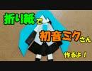 【折り紙】 初音ミクさんを折ってみた 【折り紙】
