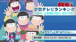 上半期アニソンランキング 2016 SINGLE BEST 150【ケロテレビ】51-150