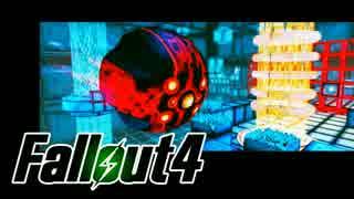【Fallout4】おもむろに字幕プレイ 第43回