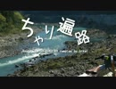 【ゆっくり】 ちゃり遍路 / 04話 阿波は山寺