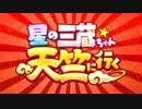 【Fate/Grand Order】 星の三蔵ちゃん 天竺に行く 第一巻