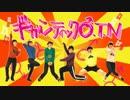 【1人だが6つ子】ギガンティックO.T.N 松コスで踊ってみた【けい】 thumbnail