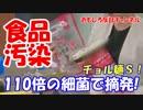 【韓国崩壊の予感】 餅から大腸菌!麺から110倍の細菌! thumbnail