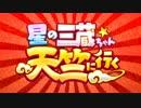 【Fate/Grand Order】 星の三蔵ちゃん 天竺に行く 第二巻