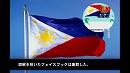 フィリピンが宣戦布告? フェイスブックが誤解招く【国際フラッシュ】