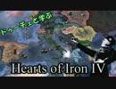 【HoI4】ドゥーチェと学ぶドゥーチェ・ドリーム【Part2】 thumbnail