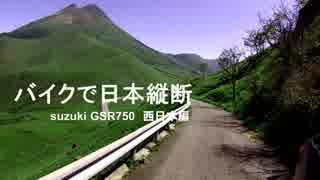 3分でバイク日本名道絶景巡り