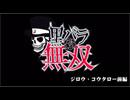 黒バラ無双 第102話 ジロウ・コウタロー キコーナ吹田店前編