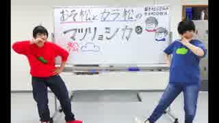 【おそ松さん】マトリョシカ 踊ってみた【