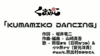 【ニコカラ】KUMAMIKO DANCING (TV size)【くまみこ】<off vocal> thumbnail