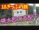 【迷列車の旅】青春18きっぷ2016春【2日目】桃太郎の支配下