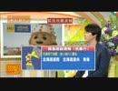 2016/6/16 緊急地震速報 内浦湾地震 最大震度6弱