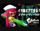 【Splatoon】イカ娘ギアで塗る!part18