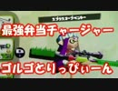 【Splatoon】ブキチ「新武器でし!」僕「マ