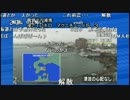 第49位:2016年6月16日NHK地震速報(ニコニコ実況付)