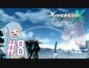 【XenobladeX】調査率100%をめざして #8【琴葉姉妹実況】