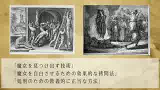 世界の奇書をゆっくり解説 第1回 「魔女に与える鉄槌」