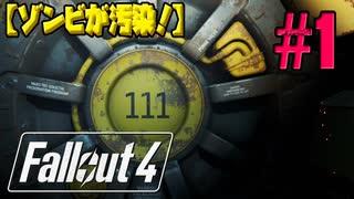 【ゾンビが汚染!】 Fallout4 実況プレイ Part1 【PS4】