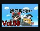 【WoWs】巡洋艦で遊ぼう vol.58 【ゆっくり実況】