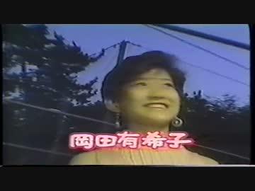 哀しい予感 岡田有希子 - nicozo...