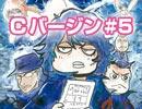 Cバージン5巻 ドラマの基本は、ネコを助けて違う明日! 2/2|山田玲司のマンガ教室