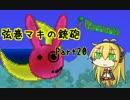 【テラリア】弦巻マキの銃砲テラリア Part20