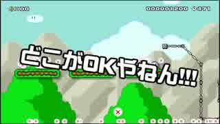 【ガルナ/オワタP】改造マリオをつくろう!【stage:47】