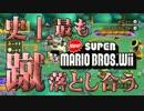 【実況】史上最も蹴落とし合うNewスーパーマリオブラザーズWii【part10】