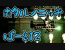 【実況】ホタルノニッキ【Part12】
