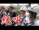 ハウステンボスで不思議な体験ツアー【レトルト・キヨ・牛沢・ガッチマン】part2