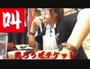 わんこそば611杯食べないとライブチケット売ったらダメ〜番外編〜