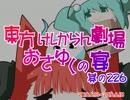東方けしからん劇場おさゆくの宴 其の226 thumbnail