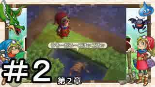 【実況】第2章 ドラゴンクエストビルダーズ #2