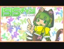 【UTAU】I'm ISIS-chan☆ (イラスト歌詞付)【オリジナル曲】