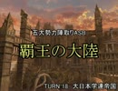【MUGEN】覇王の大陸 Part84【陣取り】