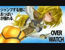 【ゆっくり実況】ジャンプする度におっぱいが揺れるOver Watch  #5 thumbnail