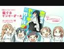 恋するヤンキーガール【1】2016年6月28日発売!