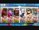 【Fate/GO】修行の旅 天竺級【矢避けツヨス】
